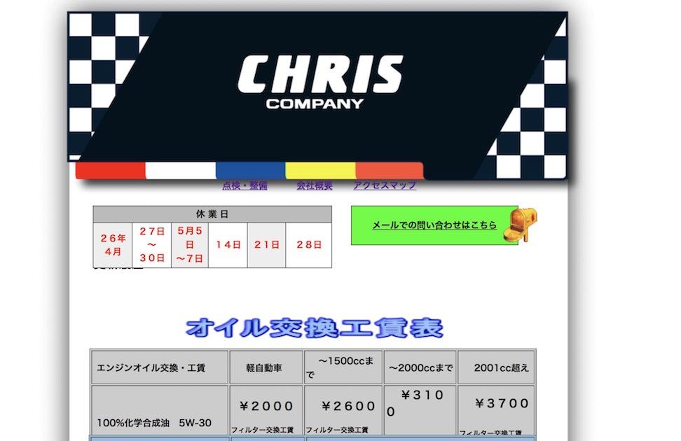 埼玉 / クリスカンパニー