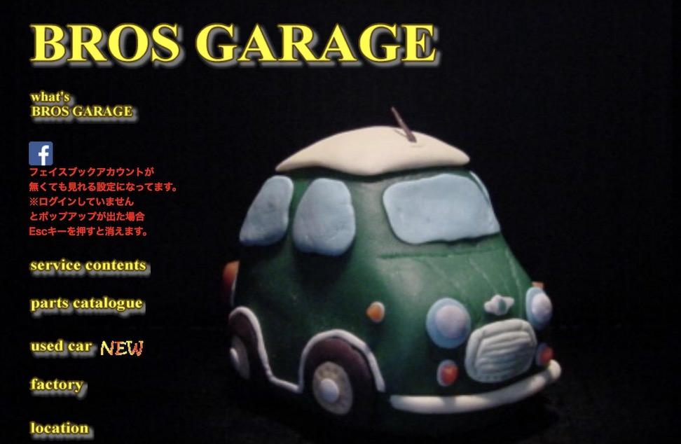 神奈川 / BROS GARAGE(ブロスガレージ)