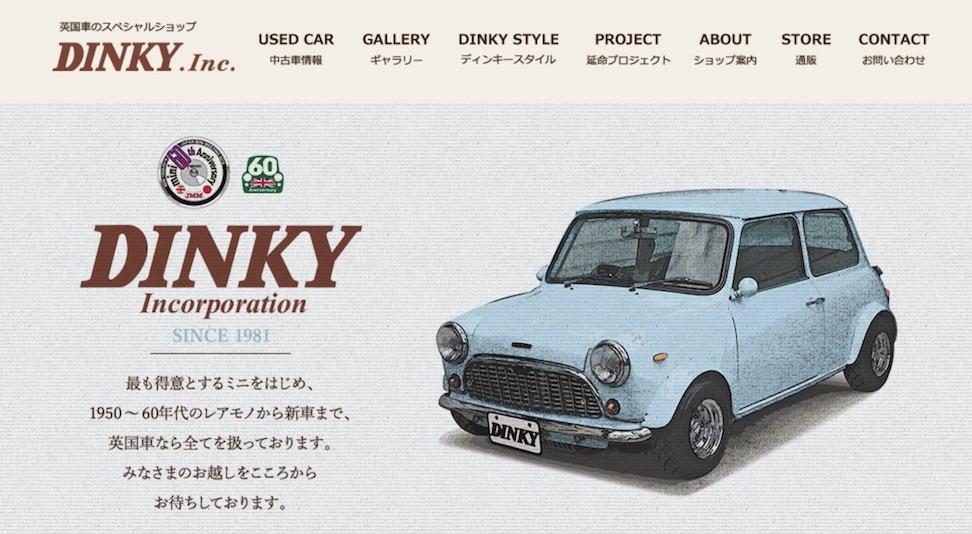 静岡 / ディンキー・インコーポレーション